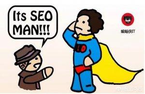 十种seo排名优化方法: seo快速排名优化方法是什么 网络SEO排名公司网站SEO单词整